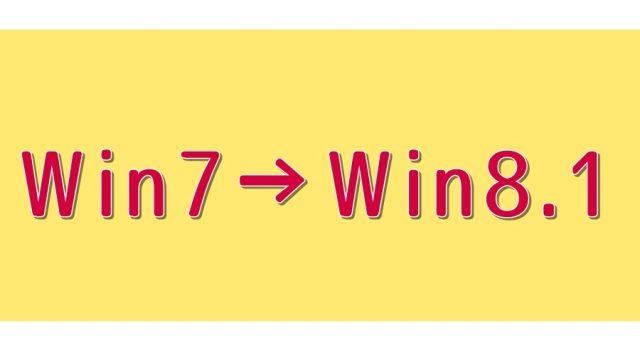 Win7→Win8.1